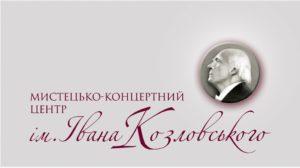 Kozlovskyy_logo-серый